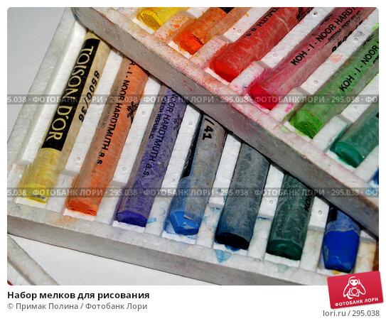 Набор мелков для рисования, фото № 295038, снято 6 января 2007 г. (c) Примак Полина / Фотобанк Лори
