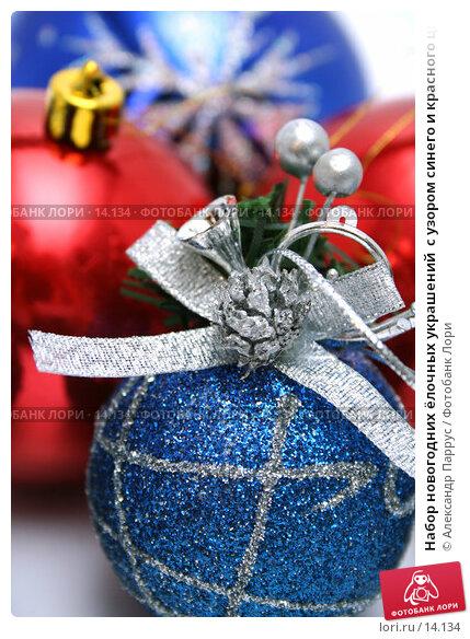 Набор новогодних ёлочных украшений  с узором синего и красного цвета, фото № 14134, снято 20 ноября 2006 г. (c) Александр Паррус / Фотобанк Лори