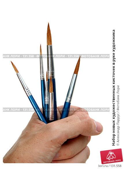 Набор новых художественных кисточек в руке художника, фото № 131558, снято 14 июля 2007 г. (c) Александр Паррус / Фотобанк Лори
