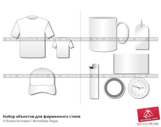Набор объектов для фирменного стиля, фото № 99330, снято 27 марта 2017 г. (c) Елена Хоткина / Фотобанк Лори