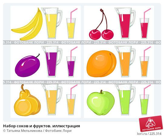 Купить «Набор соков и фруктов. иллюстрация», иллюстрация № 225314 (c) Татьяна Мельникова / Фотобанк Лори