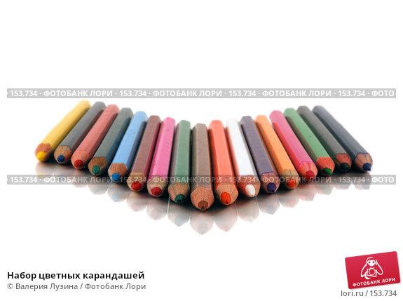 Набор цветных карандашей, фото № 153734, снято 19 декабря 2007 г. (c) Валерия Потапова / Фотобанк Лори