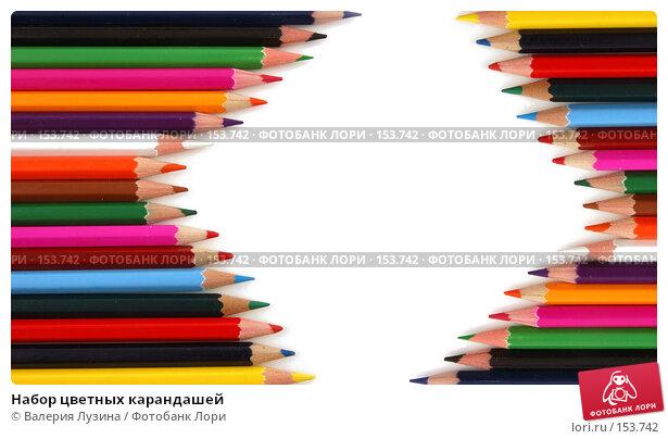 Набор цветных карандашей, фото № 153742, снято 19 декабря 2007 г. (c) Валерия Потапова / Фотобанк Лори