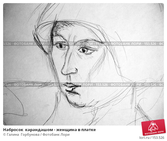 Купить «Набросок  карандашом - женщина в платке», иллюстрация № 153526 (c) Галина  Горбунова / Фотобанк Лори
