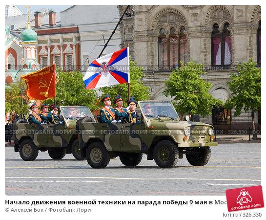 Начало движения военной техники на парада победы 9 мая в Москве, эксклюзивное фото № 326330, снято 9 мая 2008 г. (c) Алексей Бок / Фотобанк Лори