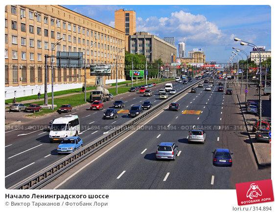 Начало Ленинградского шоссе, эксклюзивное фото № 314894, снято 7 июня 2008 г. (c) Виктор Тараканов / Фотобанк Лори