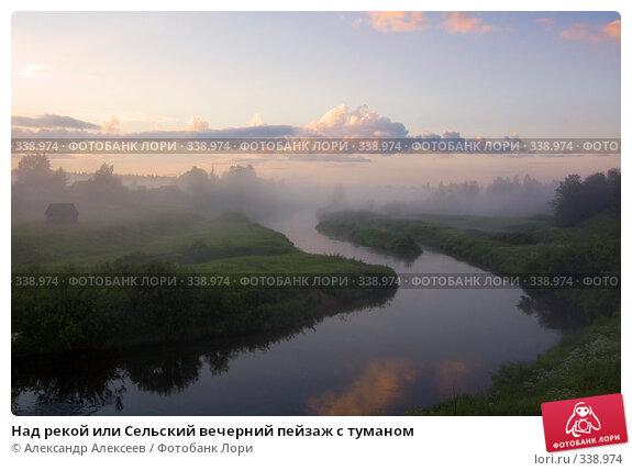 Над рекой или Сельский вечерний пейзаж с туманом, эксклюзивное фото № 338974, снято 27 июня 2008 г. (c) Александр Алексеев / Фотобанк Лори