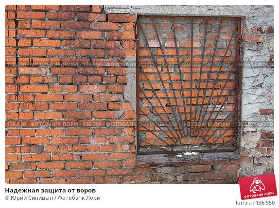 Надежная защита от воров, фото № 136550, снято 24 ноября 2007 г. (c) Юрий Синицын / Фотобанк Лори