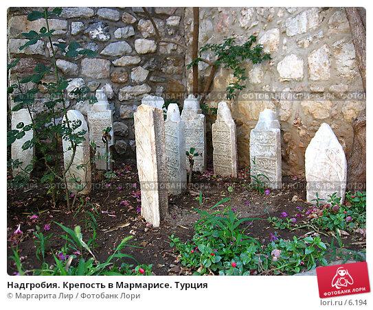 Надгробия. Крепость в Мармарисе. Турция, фото № 6194, снято 12 июля 2006 г. (c) Маргарита Лир / Фотобанк Лори
