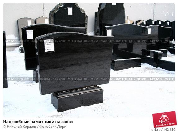 Надгробные памятники на заказ, фото № 142610, снято 2 декабря 2007 г. (c) Николай Коржов / Фотобанк Лори