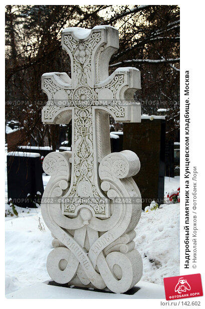 Надгробный памятник на Кунцевском кладбище. Москва, фото № 142602, снято 2 декабря 2007 г. (c) Николай Коржов / Фотобанк Лори