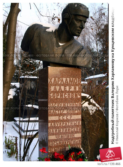 Купить «Надгробный памятник Валерию Харламову на Кунцевском кладбище. Москва.», фото № 139466, снято 2 декабря 2007 г. (c) Николай Коржов / Фотобанк Лори