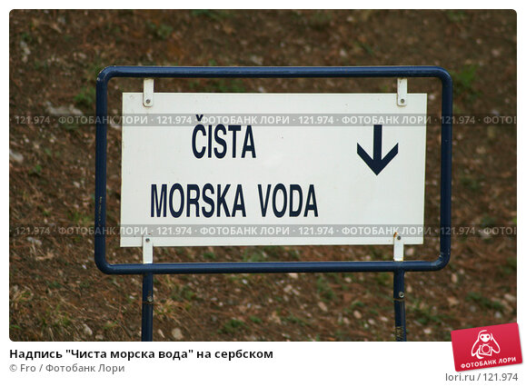 "Надпись ""Чиста морска вода"" на сербском, фото № 121974, снято 25 августа 2007 г. (c) Fro / Фотобанк Лори"