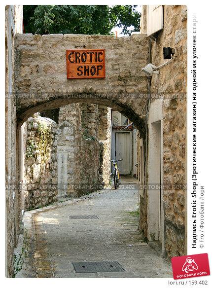 Надпись Erotic Shop (Эротические магазин) на одной из улочек старинного города Будва, Черногория, фото № 159402, снято 24 июля 2017 г. (c) Fro / Фотобанк Лори