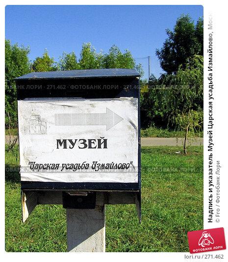 Надпись и указатель Музей Царская усадьба Измайлово, Москва, фото № 271462, снято 10 сентября 2005 г. (c) Fro / Фотобанк Лори