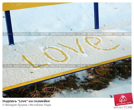 """Купить «Надпись """"Love"""" на скамейке», фото № 17378, снято 17 января 2007 г. (c) Валерия Потапова / Фотобанк Лори"""