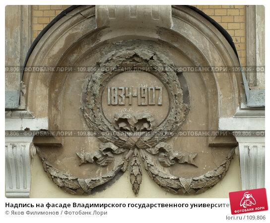 Надпись на фасаде Владимирского государственного университета, годы жизни Менделеева, фото № 109806, снято 3 ноября 2007 г. (c) Яков Филимонов / Фотобанк Лори