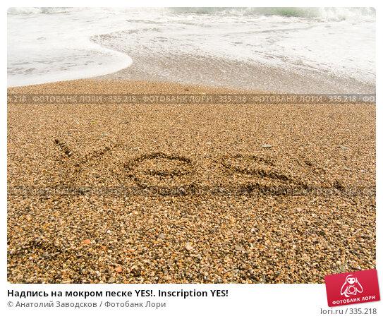 Надпись на мокром песке YES!. Inscription YES!, фото № 335218, снято 5 июня 2008 г. (c) Анатолий Заводсков / Фотобанк Лори