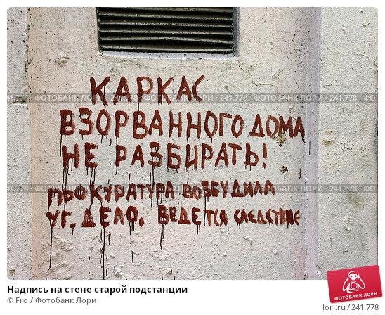 Надпись на стене старой подстанции, фото № 241778, снято 15 марта 2008 г. (c) Fro / Фотобанк Лори