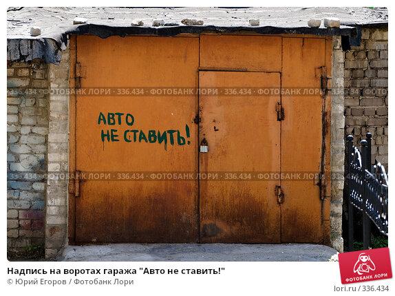 """Надпись на воротах гаража """"Авто не ставить!"""", фото № 336434, снято 12 июня 2008 г. (c) Юрий Егоров / Фотобанк Лори"""