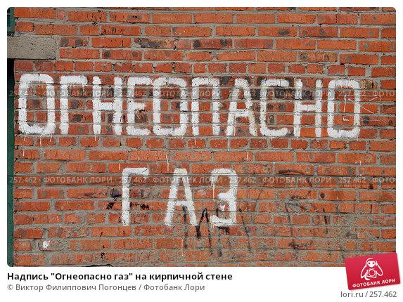 "Надпись ""Огнеопасно газ"" на кирпичной стене, фото № 257462, снято 16 апреля 2008 г. (c) Виктор Филиппович Погонцев / Фотобанк Лори"