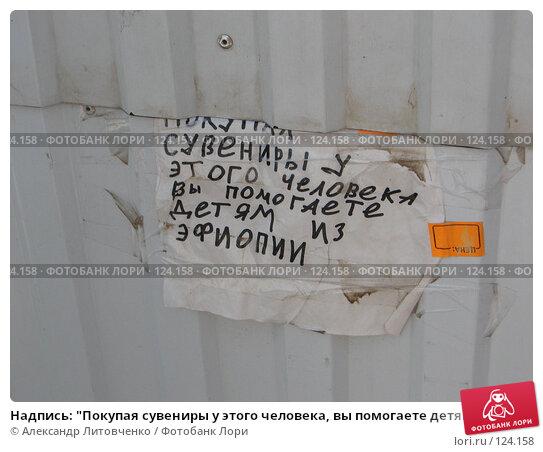 """Надпись: """"Покупая сувениры у этого человека, вы помогаете детям из Эфиопии"""", фото № 124158, снято 14 сентября 2007 г. (c) Александр Литовченко / Фотобанк Лори"""