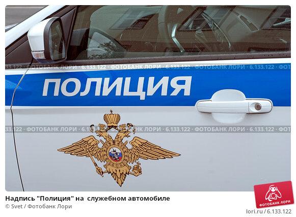 """Купить «Надпись """"Полиция"""" на  служебном автомобиле», эксклюзивное фото № 6133122, снято 13 июля 2014 г. (c) Svet / Фотобанк Лори"""