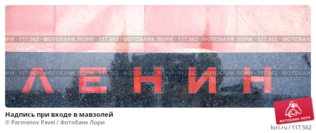 Надпись при входе в мавзолей, фото № 117562, снято 13 ноября 2007 г. (c) Parmenov Pavel / Фотобанк Лори