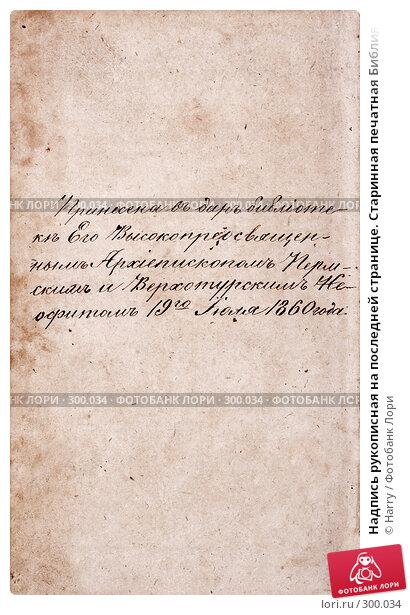 Надпись рукописная на последней странице. Старинная печатная Библия, фото № 300034, снято 15 апреля 2008 г. (c) Harry / Фотобанк Лори