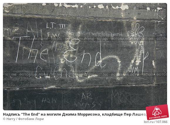 """Надпись """"The End"""" на могиле Джима Моррисона, кладбище Пер Лашез, Париж, Франция, фото № 107066, снято 26 февраля 2006 г. (c) Harry / Фотобанк Лори"""