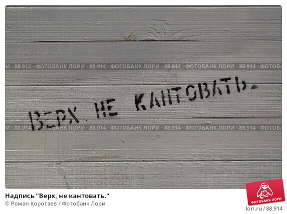 "Надпись ""Верх, не кантовать."", фото № 88914, снято 26 сентября 2007 г. (c) Роман Коротаев / Фотобанк Лори"