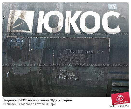 Надпись ЮКОС на порожней ЖД цистерне, фото № 316030, снято 9 июня 2008 г. (c) Геннадий Соловьев / Фотобанк Лори