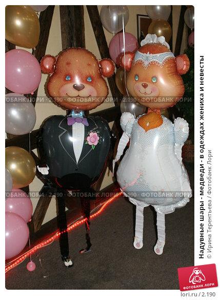 Надувные шары - медведи - в одеждах жениха и невесты, эксклюзивное фото № 2190, снято 19 августа 2005 г. (c) Ирина Терентьева / Фотобанк Лори