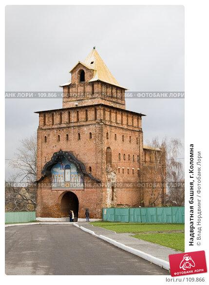 Купить «Надвратная башня, г.Коломна», фото № 109866, снято 4 ноября 2007 г. (c) Влад Нордвинг / Фотобанк Лори