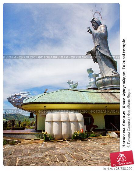 Купить «Нагасаки. Япония. Храм Фукусайдзи. Fukusai temple.», фото № 28738290, снято 24 апреля 2017 г. (c) Галина Савина / Фотобанк Лори