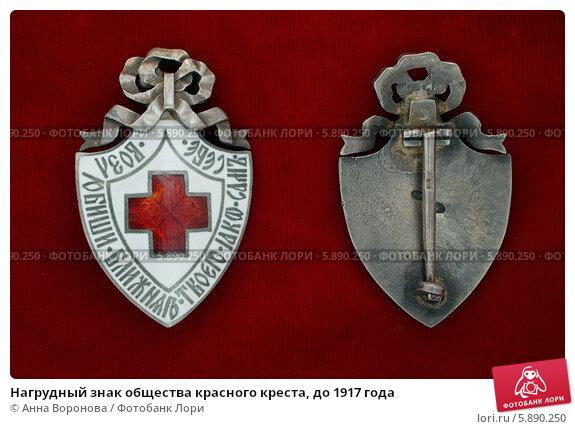 Нагрудный знак общества красного креста, до 1917 года (2007 год). Редакционное фото, фотограф Анна Воронова / Фотобанк Лори