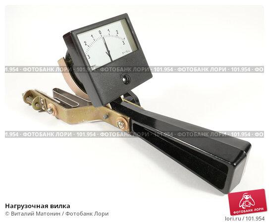 Купить «Нагрузочная вилка», фото № 101954, снято 21 октября 2007 г. (c) Виталий Матонин / Фотобанк Лори