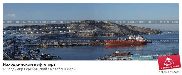 Купить «Находкинский нефтепорт», фото № 30506, снято 21 апреля 2018 г. (c) Владимир Серебрянский / Фотобанк Лори