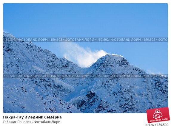 Накра-Тау и ледник Семёрка, фото № 159502, снято 15 декабря 2007 г. (c) Борис Панасюк / Фотобанк Лори