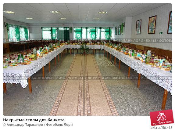 Накрытые столы для банкета, фото № 50418, снято 28 октября 2016 г. (c) Александр Тараканов / Фотобанк Лори