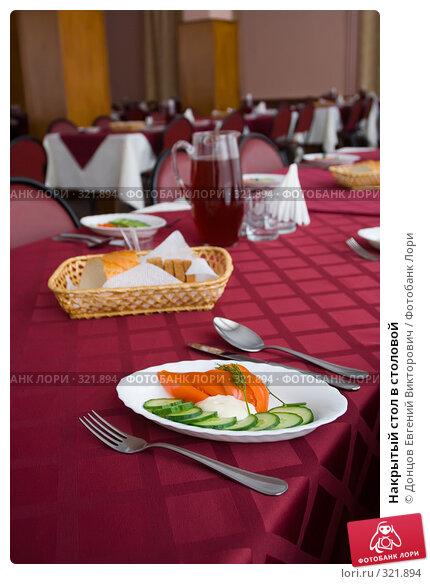 Накрытый стол в столовой, фото № 321894, снято 15 февраля 2008 г. (c) Донцов Евгений Викторович / Фотобанк Лори