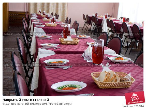 Накрытый стол в столовой, фото № 321914, снято 15 февраля 2008 г. (c) Донцов Евгений Викторович / Фотобанк Лори
