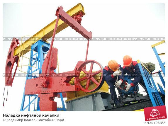 Наладка нефтяной качалки, фото № 95358, снято 8 июня 2007 г. (c) Владимир Власов / Фотобанк Лори
