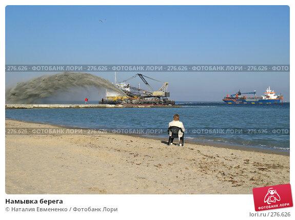 Намывка берега, фото № 276626, снято 17 октября 2007 г. (c) Наталия Евмененко / Фотобанк Лори