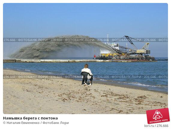Намывка берега с понтона, фото № 276666, снято 17 октября 2007 г. (c) Наталия Евмененко / Фотобанк Лори