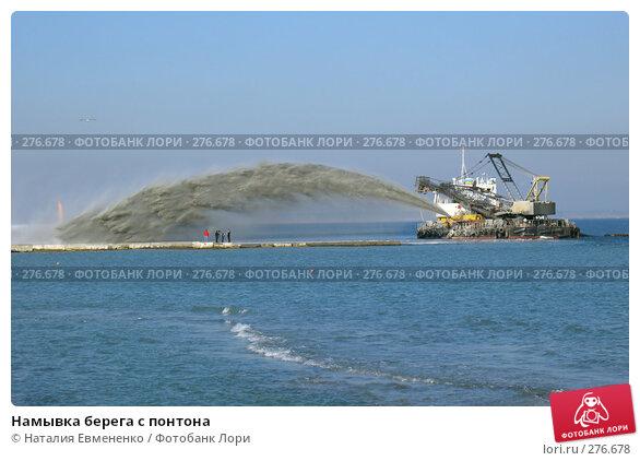 Намывка берега с понтона, фото № 276678, снято 17 октября 2007 г. (c) Наталия Евмененко / Фотобанк Лори