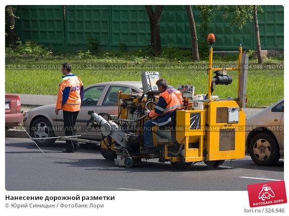 Нанесение дорожной разметки, фото № 324946, снято 2 июня 2008 г. (c) Юрий Синицын / Фотобанк Лори