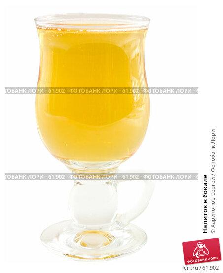 Напиток в бокале, фото № 61902, снято 13 июля 2007 г. (c) Харитонов Сергей / Фотобанк Лори