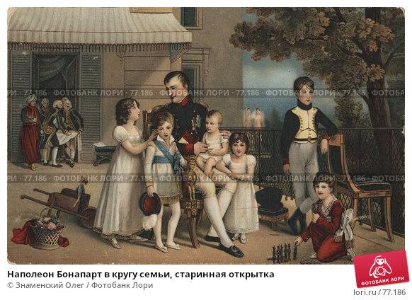 Наполеон Бонапарт в кругу семьи, старинная открытка, фото № 77186, снято 22 января 2017 г. (c) Знаменский Олег / Фотобанк Лори