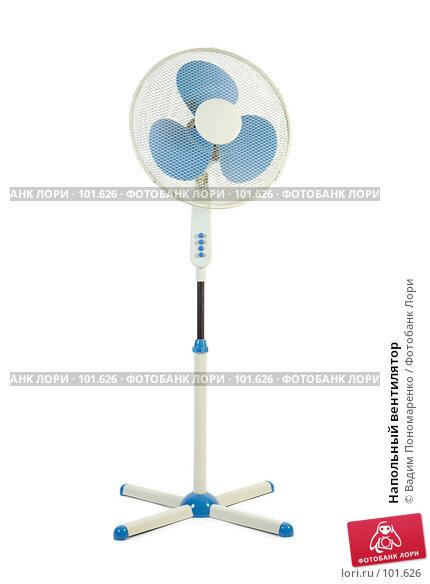 Напольный вентилятор, фото № 101626, снято 16 июля 2007 г. (c) Вадим Пономаренко / Фотобанк Лори